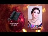 Зулайхо - Табрикоти солинави | Zulaykho - New Year's congratulation