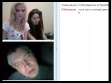 Видео прикол по вебке Вебка Веб камера Весёлые девушки Виртуальный оральный секс