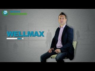 Well Max, Well Max Lite, Well Max Inshuranse, EuroPass