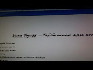 Yura Popoff - Нездiйсненна мрiя кожного митця 15/11/2014