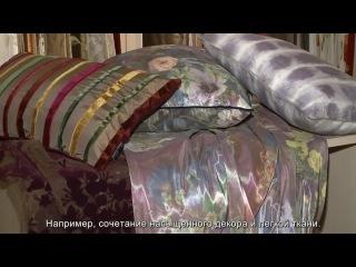 Camilla Fischbacher о модных тенденциях домашнего текстиля.