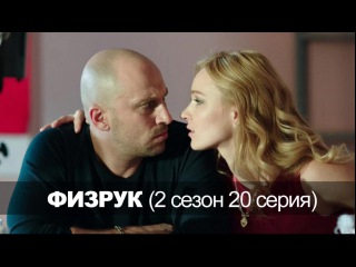 Физрук - 2 сезон 20 серия (40 серия). смотреть видео фильм в отличном качестве.
