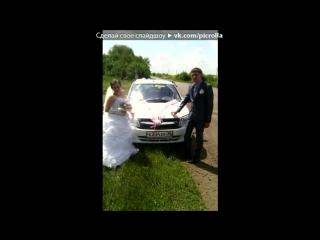 «наша свадьба!!!» под музыку Dj DAV & Nicolae Guta si Sorina - Nunta - Свадьба (молдавская, свадебная, плясовая)