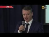 Игорь Стрелков выступает на конференции движения «Новороссия» / 24.01.15