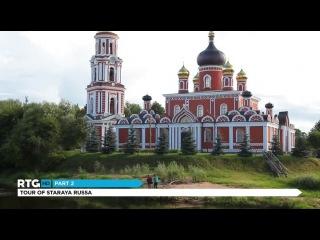 ПРогулка по Старой Руссе (фильм RTG)
