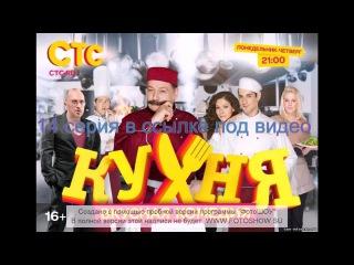 Кухня 4 сезон 14 СЕРИЯ (74 серия)