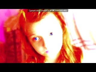 «Фото Рулез» под музыку ♥Кеша и Питбуль - Тик - Ток♥ (ремикс). Picrolla