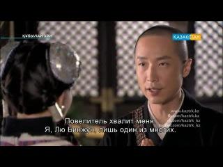 (Субтитры) (10 серия) Кубылай хан / Хубилай хан / Hu bi lie / Kublai Khan / 忽必烈传奇 / 建