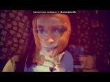 «Webcam Toy» под музыку катя клэп - ღ♥ღЯ персона ВИП!!ВИП!!У меня  есть  ДЖИП!ДЖИП!!!Обгоняю подрезаю!Все сигналят БИБ БИБ!.mp3. Picrolla