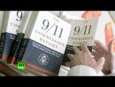13.09.2014-Новости.Правительство США все еще скрывает часть документов из расследования трагедии 11 сентября 2001г.Дата-13.09.2014г.,1940мск.YouTube-RT на русском