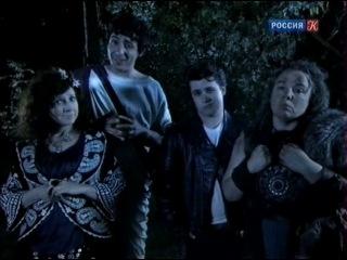 Гости из прошлого. Золото (1 сезон: 9 серия из 13) / Dead Gorgeous / 2010 /