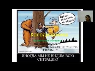 Холодинамика. Екатерина Охлобыстина. вебинар