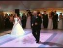 Незабываемый танец невесты с отцом