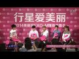 [INTERVIEW] 140918 (140728) EXO-M Пресс-конференция @ Meilishuo (Официальная версия)