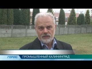ПРОМЫШЛЕННЫЙ КАЛИНИНГРАД-ПЕРВЫЙ ГОРОДСКОЙ КАНАЛ