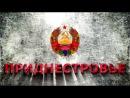 Интро Приднестровье 1 вариант