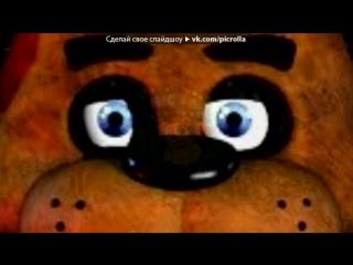 «С моей стены» под музыку Five nights at Freddys 1 2 3 4 5 - Песня пять ночей с мишкой Фредди 2. Picrolla