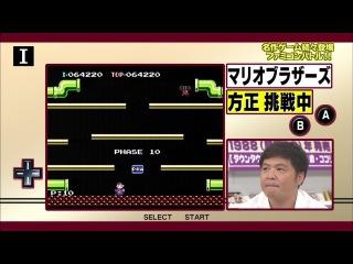 Gaki no Tsukai #1173 (2013.09.29) — Classic Retro Gaming #2