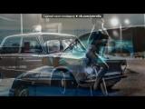 «Со стены ТЮНИНГ РУССКИХ АВТО» под музыку [Клубная музыка] DJ Andrey Balkonsky -  .:::  Музыка для твоей машины :::. [club286224