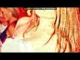 «Со стены друга» под музыку CJ AKO - Аня Анютины глазки (Sexy Mix) Новинка New Хит Новинки Клубняк Музыки Музыка Песня Про Аню С Днем Рождения К Дню Танцевальная Клубная Летняя Лето Лета Хиты День Анечка В Машину Анна Анюта 2014 Дискотека 90. Picrolla