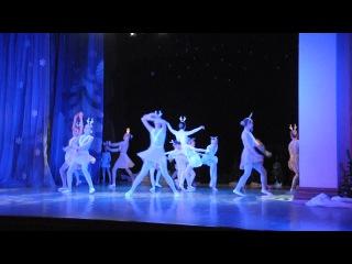 Танец Оленят.