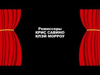 Сорвиголова Кик Бутовски - Дикая сонная река Жесткая игра - Серия 37, Сезон 2