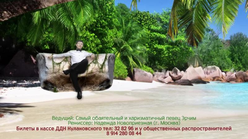 Концерт Семена Ченянова Остров моей любви Ямайка 14 февраля в дк кулаковского