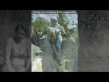 Папуля под музыку Kamazz(3NT) - Папа. Picrolla