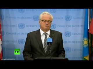 23 авг. 2014 - Виталий Чуркин - Заседание Совбеза ООН по украине было похоже на «королевство кривых зеркал».
