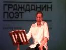 """Гражданин Поэт """"Ткачёв и Гражданин Поэт"""", """"Путин и мужик"""" , """"20 лет - ни хрена нет"""""""