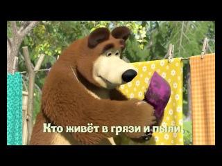 Большая стирка -  песня из мультфильма Маша и Медведь