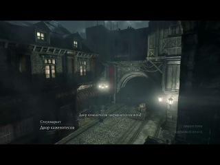Thief 2014 обзор игры