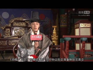 140918 Jung Il Woo - interview for Sohu TV