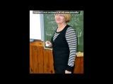 «Учителя» под музыку День учителя - Что такое осень-осень это праздник. Picrolla
