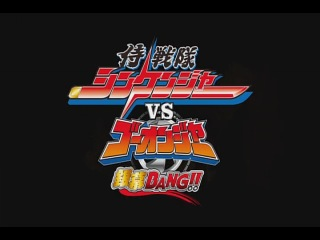 Samurai Sentai Shinkenger vs. Go-Onger: Promos