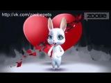Zoobe Зайка - Любить как кота. 18+