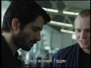 Израильский сериал -Ячейка Гординых s02e05