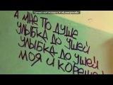 С моей стены под музыку Will.I.Am feat. Eva Simons - This Is Love. Picrolla