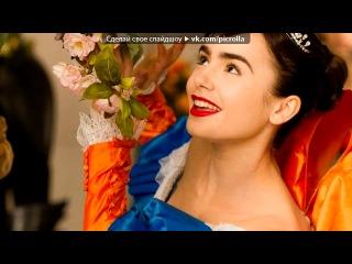«Белоснежка месть гномов» под музыку Lily Collins - I Believe in love(OST Белоснежка и месть гномов). Picrolla
