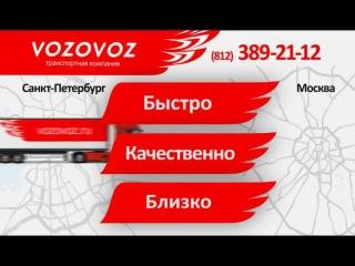Транспортная компания Vozovoz