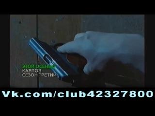 Карпов 3 сезон 1,2,3,4,5 серия Анонс club42327800 » Freewka.com - Смотреть онлайн в хорощем качестве