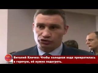 Новый перл Виталия Кличко:
