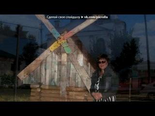 «С моей стены» под музыку Инна Мень (стихи Э. Асадова) - Слово о любви. Picrolla