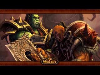 История мира Warcraft - Гаррош Адский Крик (часть 2)