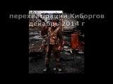 Перехват разборок «киборгов» в радиоэфире (аудиозапись, 18+)