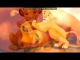 «Основной альбом» под музыку Король лев 2 - Он Чужой (Изгнание Кову)(рус). Picrolla