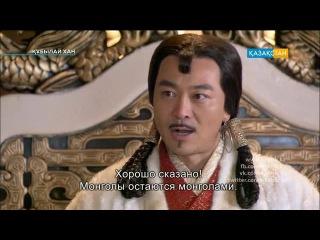 (Субтитры) (41 серия) Кубылай хан / Хубилай хан / Hu bi lie / Kublai Khan / 忽必烈传奇 / 建