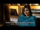 Анни и Ясмин русские субтитры - часть 19 из февраля 2014