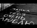 «Со стены Я  очень сильно люблю тебя аня!!!» под музыку Детская песня про любовь))) - Половинку меня. Picrolla
