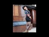 «наташа» под музыку Марина Кравец - Я - богиня дискотеки (Камеди Клаб). Picrolla